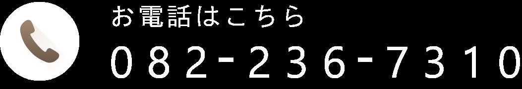 082-236-7310